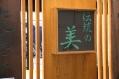 有松・鳴海絞会館 名古屋尾張400年の歴史的伝統工芸♪