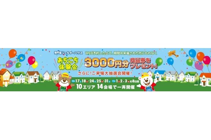 3000円の商品券が必ずもらえる!! 『あちこち見学会』に見に行ってきました♪