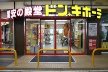 ドン・キホーテ春日井店で年末大掃除の道具を探しに行こう♪
