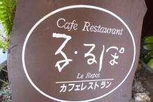 る・るぽオレンジタウン店 昔ながらの喫茶店♪
