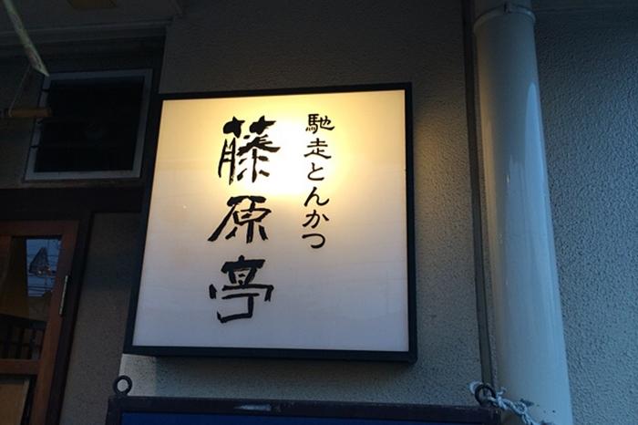 藤原亭 一宮とんかつの名店♪