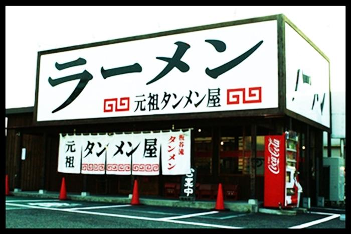 元祖タンメン屋岐阜本店 美味しく食べるコツ♪