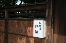 岐阜市にある蕎麦屋さん 「胡蝶庵 仙波」のご紹介