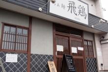 春日井市人気のラーメン店♬らぁ麺 飛鶏(あすか)