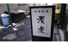 岐阜市の隠れ家的中華料理家♬