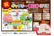 祝!発電シェルターハウスギャラリー春日井店OPEN!