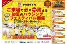 春日井坂下ハウジングフェスティバル開催!
