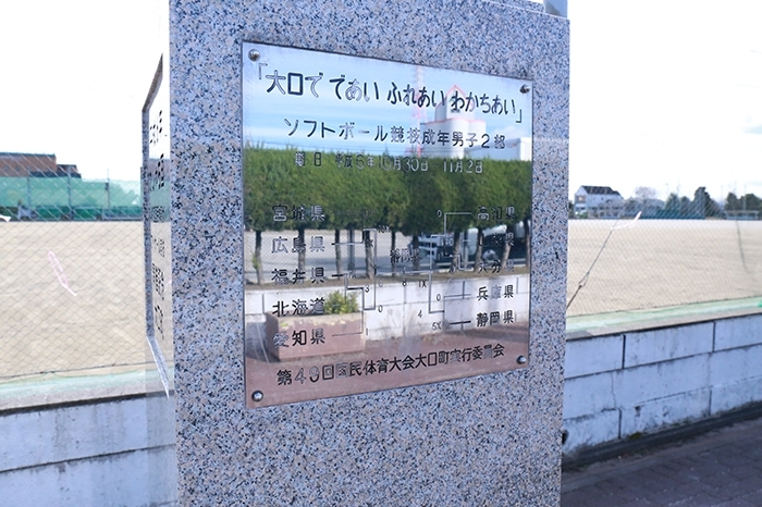 大口町民が格安で利用できる大口町総合運動場・グラウンド