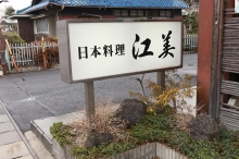 一宮で日本料理を嗜むなら和食・懐石江美