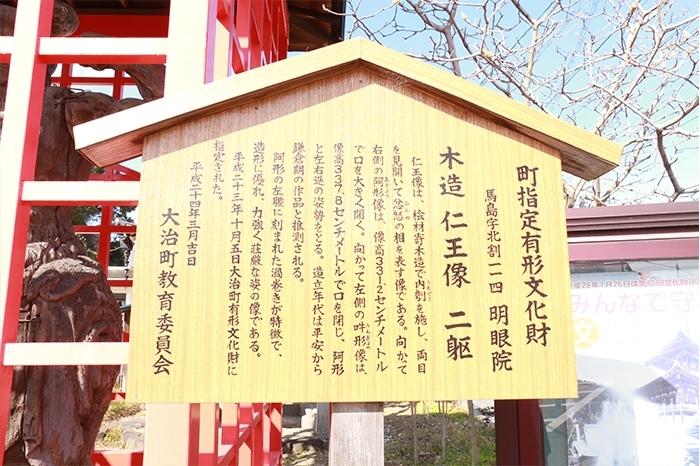 【明眼院】大治町にある日本最古の眼科医療施設