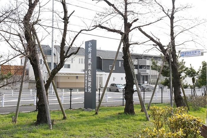 春日井道風記念館 書の巨匠生誕の地