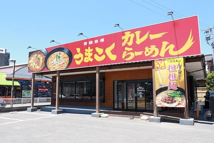 一宮のカレーラーメンなら麺屋ココイチ末広店