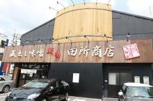 本場の味噌ラーメンは麺場田所商店