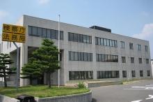一宮区検察庁