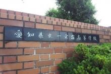 愛知県立一宮南高等学校