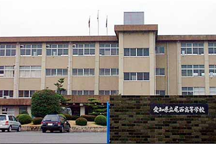 尾西高等学校