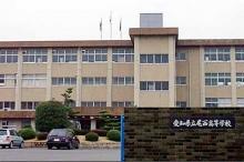 愛知県立尾西高等学校