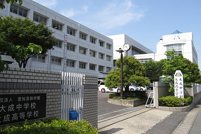 大成中学校・高等学校