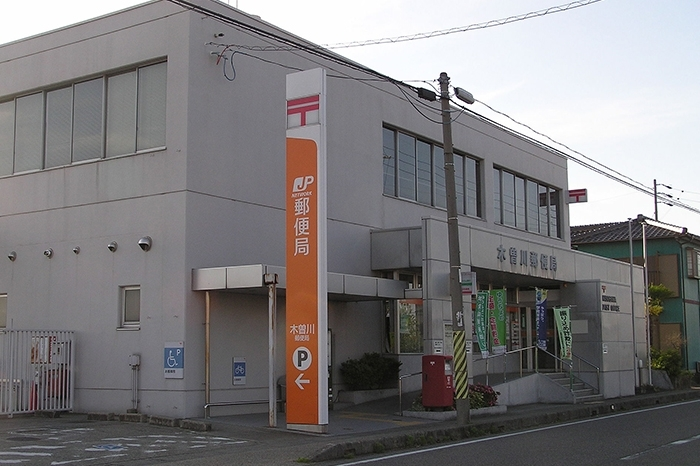 木曽川郵便局