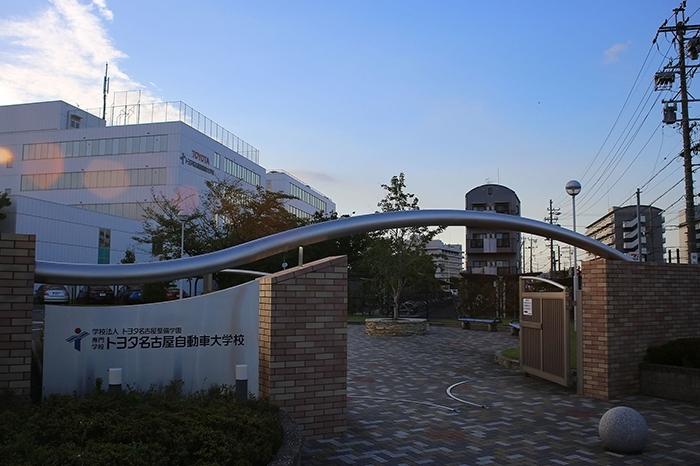 専門学校トヨタ名古屋自動車大学校
