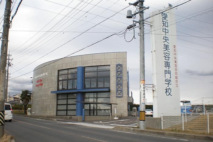 愛知中央美容専門学校