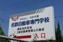 名鉄自動車専門学校