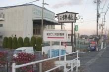 東海ラジオ放送七宝送信所
